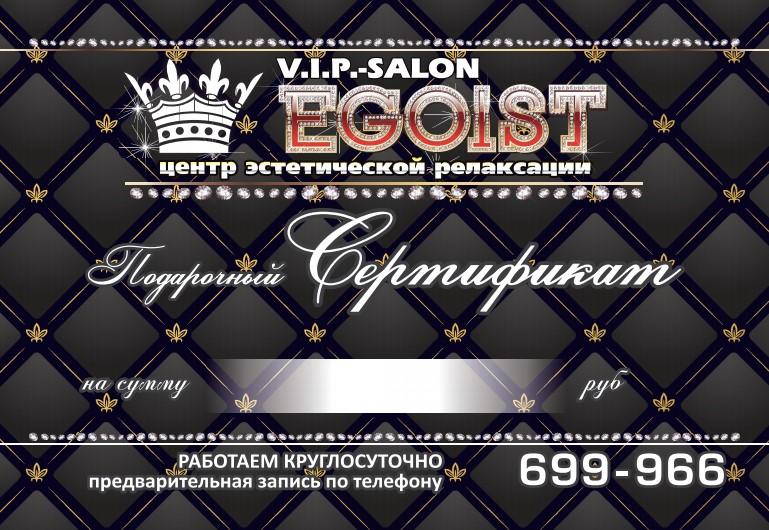 Подарочный сертификат в салон Эгоист