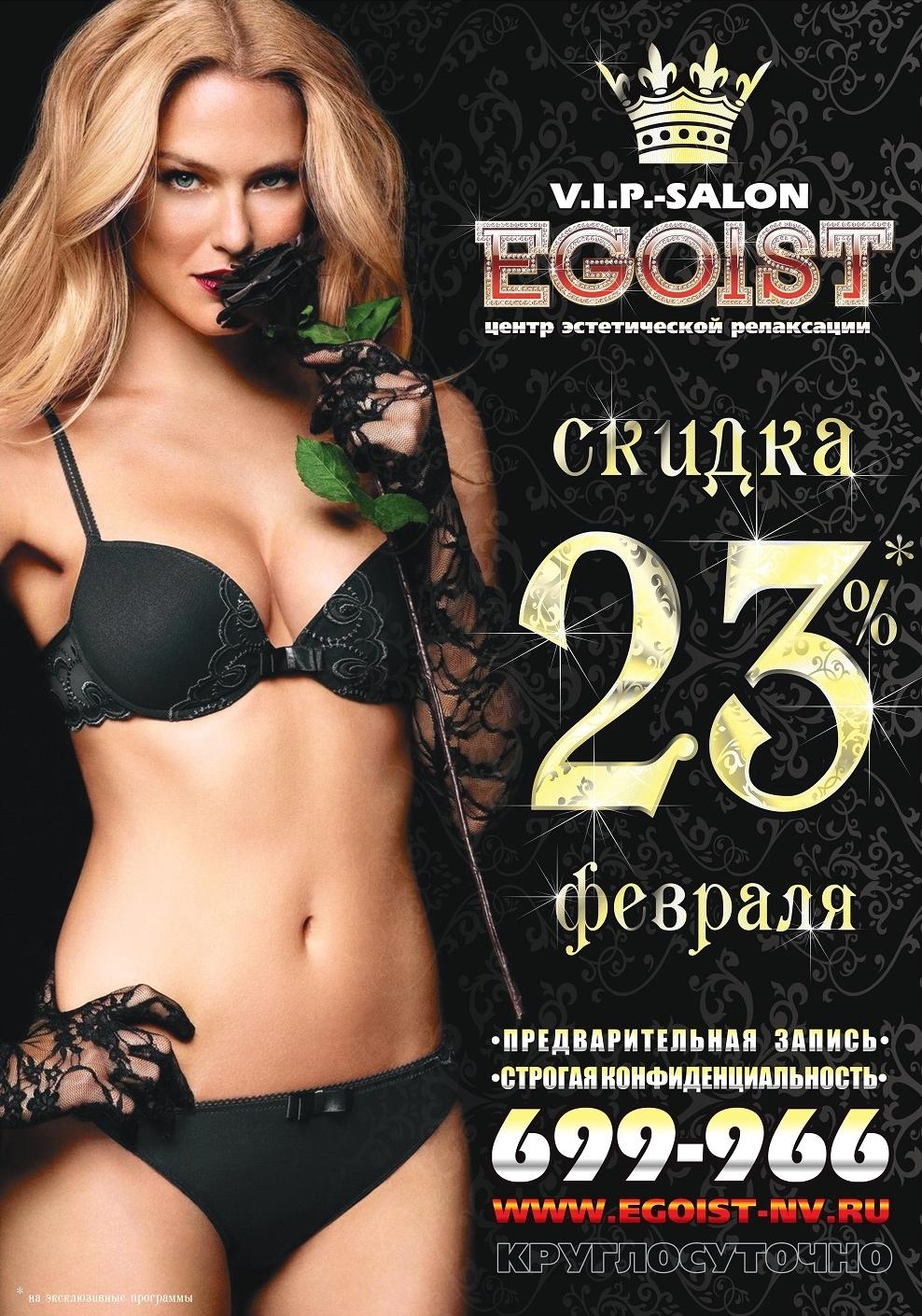 23 февраля 2018 года - Эгоист Нижневартовск